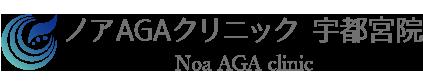 宇都宮のノアAGAクリニックのロゴ
