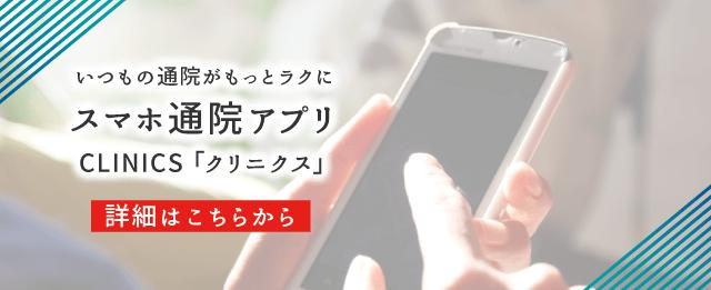 宇都宮のAGA・薄毛クリニックのオンライン診療アプリ
