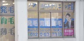 宇都宮市のノアAGAクリニックのアクセス情報(宇都宮駅前)