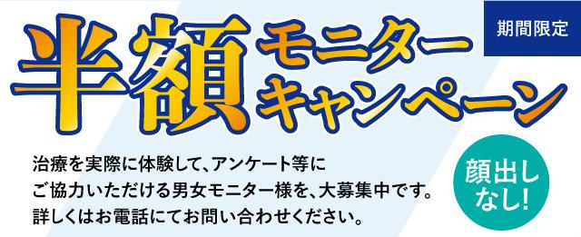 宇都宮でAGA治療の半額モニターキャンペーン